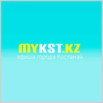 Афиша mykst. kz – поможет найти нужное событие