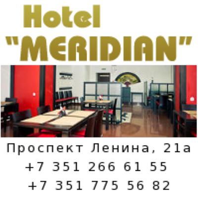 Гостиница Челябинска — отель Меридиан, вот о чем полезно знать каждому гостю этого уральского города
